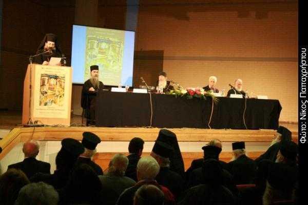 CONCLUZIILE Conferintei de la Pireu despre primatul papal