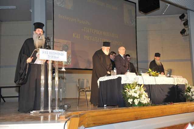 Conferinta impotriva ereziei teologiei post-patristice gazduita de IPS Serafim de Pireu, cu participarea IPS Hierotheos Vlachos si altii (FOTO)