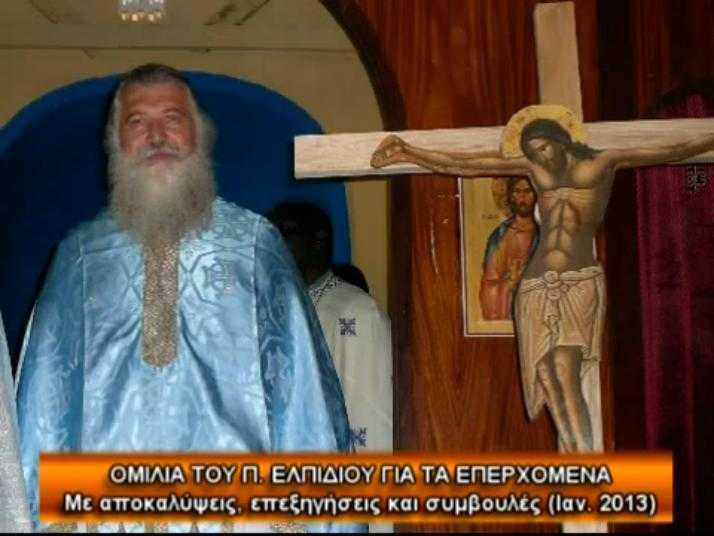 "Parintele grec ELPIDIE: <i>""<b>Va cer sa va rugati toti impreuna, sa faceti un lant al rugaciunii…</b> Sa nu va speriati cand veti vedea ca se vor aprinde focuri in jurul Greciei, ca vor fi linsati oameni politici si state se vor prabusi""</i>"