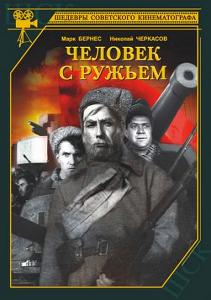 Chelovek_s_ruzhyom_1341292273_1938