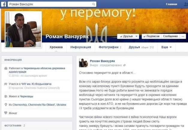 """<b>""""Separatisti"""" si """"coloana a 5-a"""" – Situatia romanilor din Ucraina se AGRAVEAZA</b>. GUVERNATORUL REGIUNII CERNAUTI CATRE ROMANII CARE REFUZA MOBILIZAREA: <i>""""Daca nu va convine, plecati din Ucraina!""""</i>"""