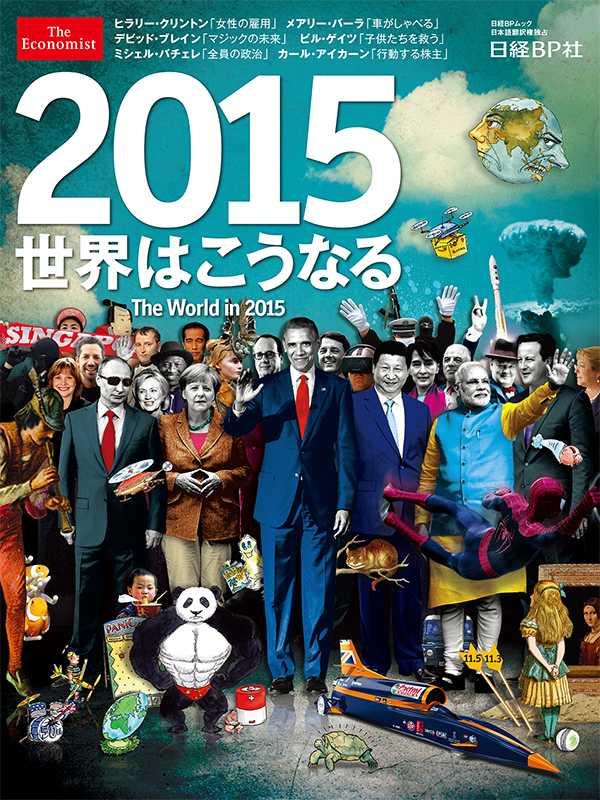 """""""SINISTRA"""" LUME A LUI 2015 – <b>decriptarea simbolurilor rau-prevestitoare din desenul-agenda</b> de pe COPERTA REVISTEI <i>THE ECONOMIST</i>"""