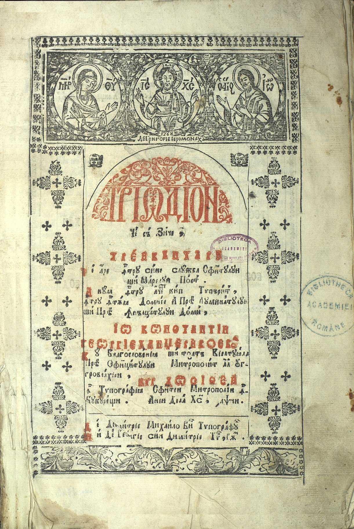 Alt timp, alt popor. Fragment din TRIODUL romanesc din 1798: <i>ROMÂNII S-AU INDELETNICIT MAI MULT CĂTRE ÎNTEMEIEREA CREDINȚEI…</i>