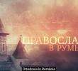 """CUM FACE RUSIA """"CURTE"""" ROMANIEI. Film documentar elogios al Mitropolitului ILARION ALFEYEV despre """"ORTODOXIA IN ROMANIA"""", pigmentat cu teze neosovietice despre """"LIMBA MOLDOVENEASCA"""" (Video)"""