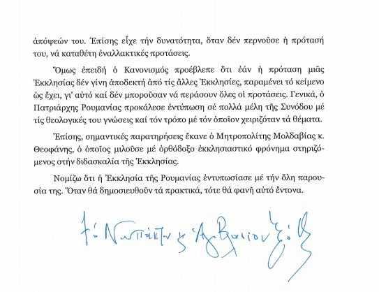 NAYPAKTOY_ROYMANIAS_sxolio_01072016_002