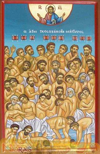 holy_40_martyres.jpg