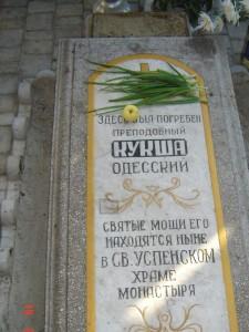 95_mormantul-SfKuksa_Odessa