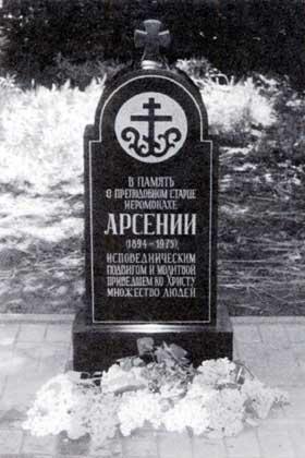 arseny-tomb.jpg