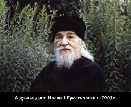 """PARINTELE IOAN KRESTIANKIN (1910-2006) despre TOTALITARISMUL EUROPEAN si despre """"al optulea sinod"""""""