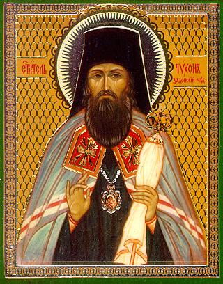 Sf. Tihon din Zadonsk ne arata IN CATE FELURI NE PUTEM LEPADA DE HRISTOS