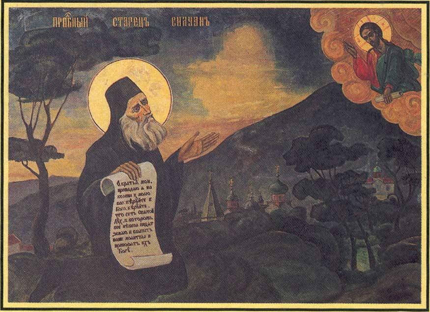 Sfantul Siluan la Muntele Athos. IUBIREA RASTIGNITA