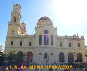 Biserica Sf. Mina din Irakleios