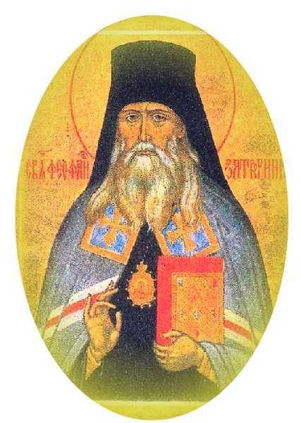 "VIATA SFANTULUI TEOFAN ZAVORATUL, <i>""un Sfant Parinte al Ortodoxiei secolului al XX-lea""</i> (10 ianuarie – 195 de ani de la nastere)"