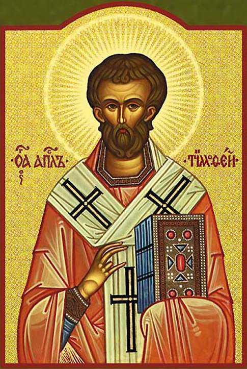 """PRAZNICUL SF. APOSTOL TIMOTEI, UCENICUL IUBIT AL MARELUI PAVEL. """"Tine dreptarul cuvintelor sanatoase, pazeste comoara ce ti s-a incredintat!"""""""