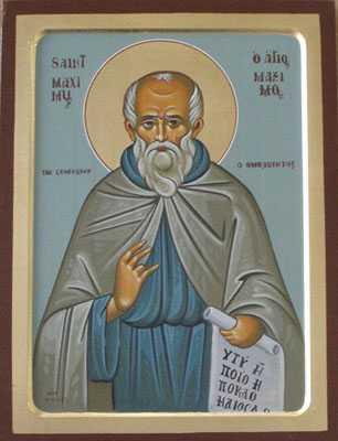 SFANTUL MAXIM MARTURISITORUL: In spatele Filocaliei, asumarea, pentru Adevarul credintei, a prigoanei sangeroase dinauntrul Bisericii