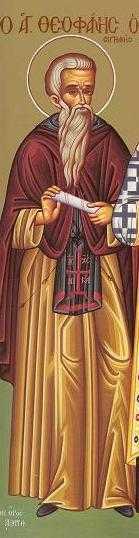 Mitropolitul Augustin Kandiotis: Omilie la SFANTUL TEOFAN MARTURISITORUL (12 martie)