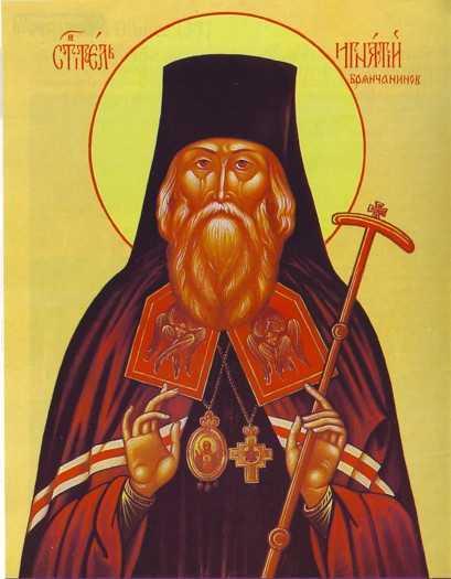 Sfantul Ignatie Briancianinov despre diverse forme de INSELARE si despre cauza lor esentiala: LIPSA POCAINTEI, A INIMII INFRANTE (1)