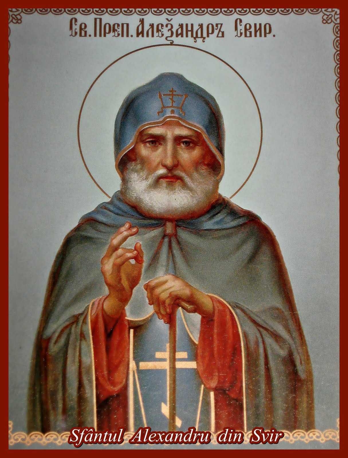 30 august – SFANTUL ALEXANDRU DIN SVIR (SVIRSKI), facatorul de minuni din Rusia caruia i s-a aratat Sfanta Treime