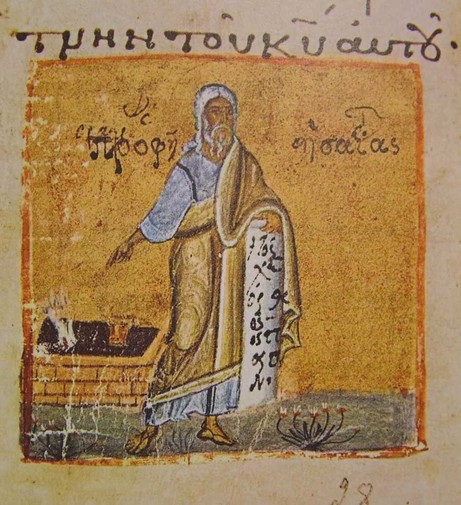 ATHOS, m. ESFIGMENU, prorocul Isaia 1.3