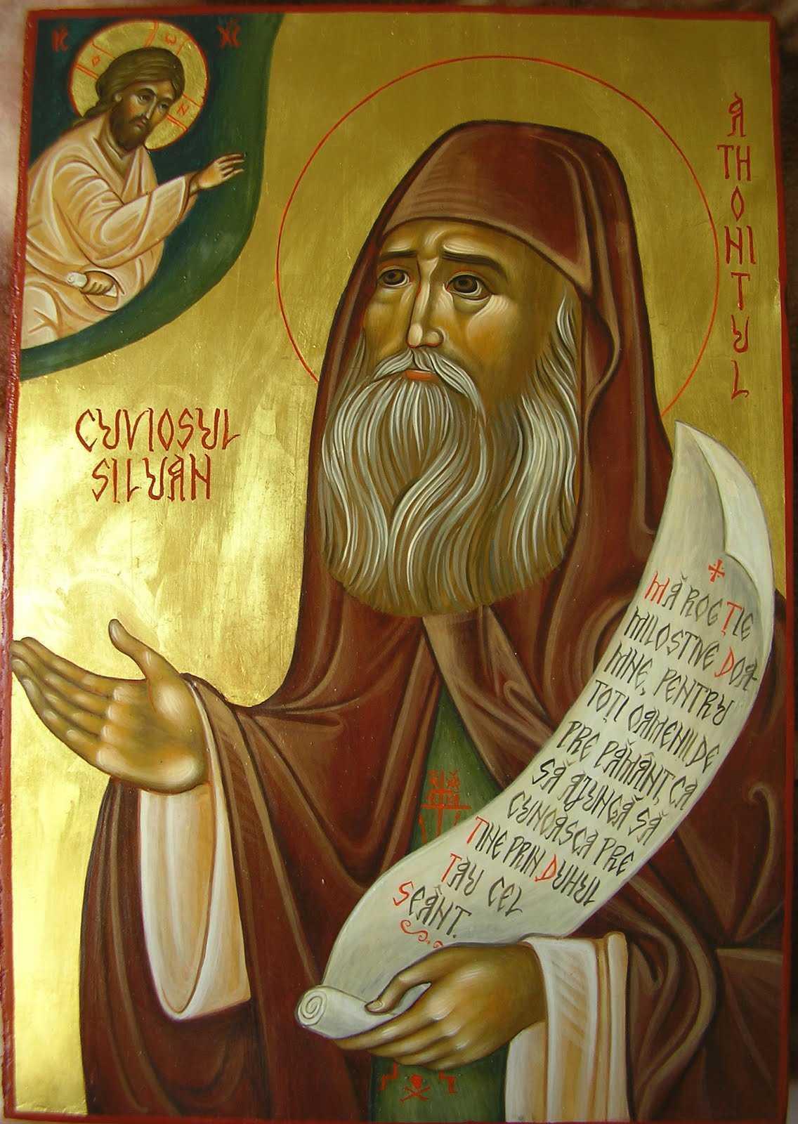 SFANTUL SILUAN ATHONITUL &#8211; cantari si cuvinte duhovnicesti: <i>&#8220;Fara har, sufletul e asemenea unui dobitoc&#8221;</i>. CAND NE ASCULTA DUMNEZEU RUGACIUNILE?