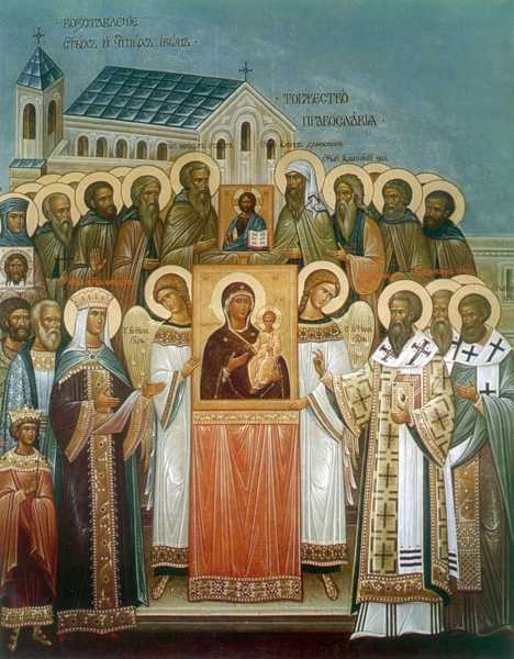 <i>&#8220;ACESTA ESTI TU. Ia aminte, omule, cum traiesti! Nu sluți chipul lui Dumnezeu din sufletul tau si nu-L rani pe Hristos&#8221;</i>. CE FACEM CU ICOANA DIN NOI? Predici la Duminica Ortodoxiei ale Sf. IUSTIN POPOVICI si Parintelui IOANICHIE BALAN