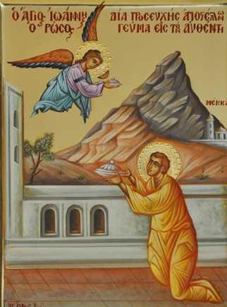 Sfantul Ioan Rusul si pilaful trimis prin rugaciune stapanului sau musulman