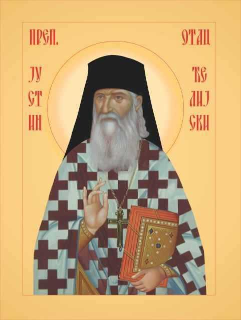 SFANTUL IUSTIN POPOVICI, <b>binevestitorul si marturisitorul Dumnezeu-Omului</b> (†14 iunie) &#8211; 120 de ani de la nastere, 35 de ani de la adormire