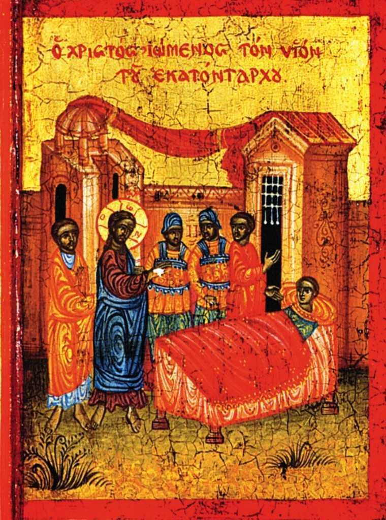 Christ Restoring Health to the Centurion's Servant