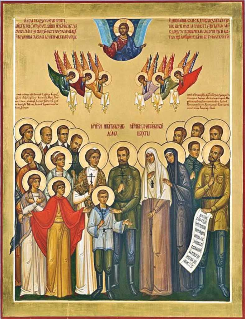01-new-royal-martyrs-of-russia