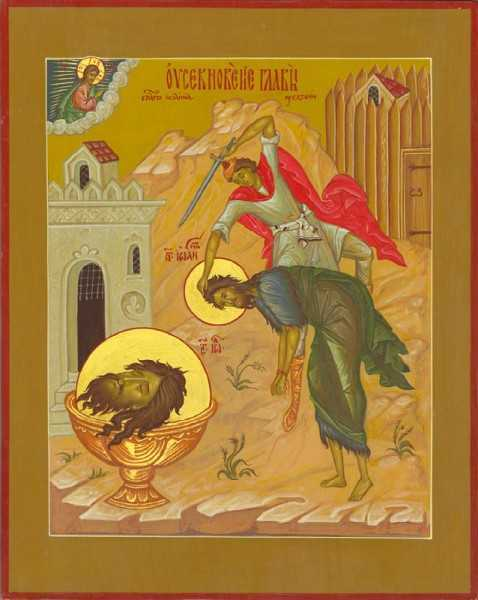 Predica Sfantului Iustin Popovici la Taierea capului Sfantului Ioan Botezatorul: INAINTEMERGATORUL MUCENICILOR. <i>&#8220;Astazi este mica Vinere Mare, alta Vinere Mare&#8221;</i>
