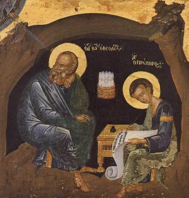 Sf Ioan Teologul 2