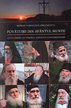 damaschin_grigoriatul_monah-povatuiri_din_sfantul_munte_convorbiri_cu_duhovnici_contemporani