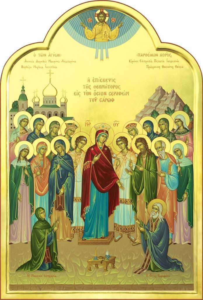 Vision of St. Seraphim