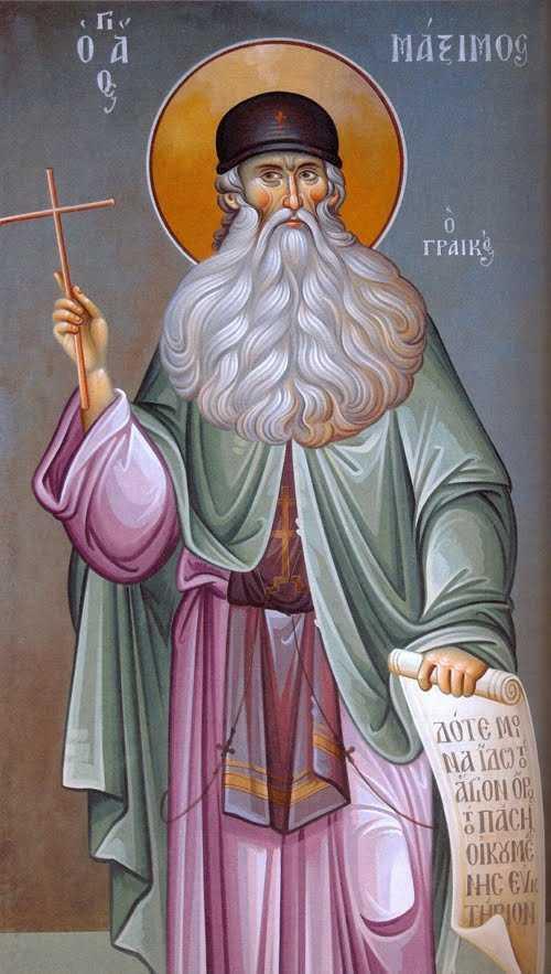 """SFANTUL MAXIM GRECUL (†21 ianuarie) – <b>bucuria rabdarii pentru Hristos a calomniilor si a prigoanei de la """"frati""""</b> pentru """"vina"""" de a propovadui Ortodoxia curata a Parintilor – PILDA DE NECLATINARE IN NECAZURI"""