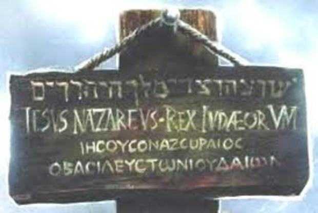 isus-din-nazaret-imparatul-iudeilor