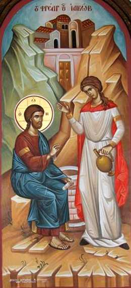 Iisus si Samarineanca