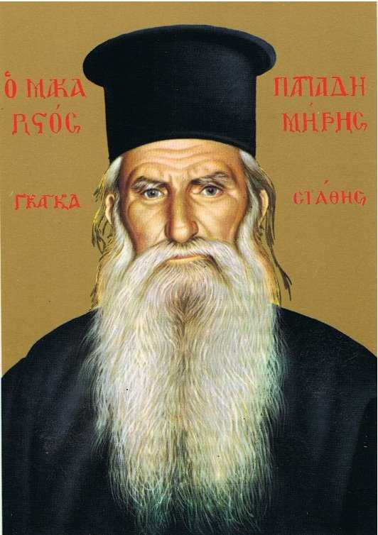PARINTELE DIMITRIE GAGASTATHIS – OMUL LUI DUMNEZEU. Sfanta intelepciune a simplitatii inimii