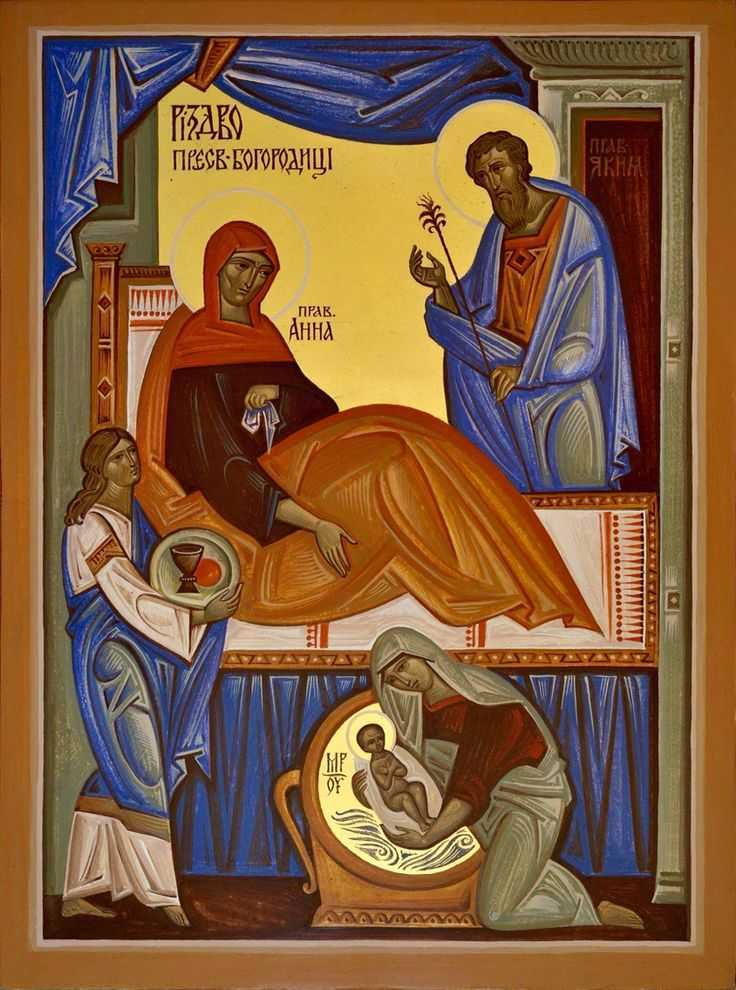 Nativity of the Theotokos - contemporary