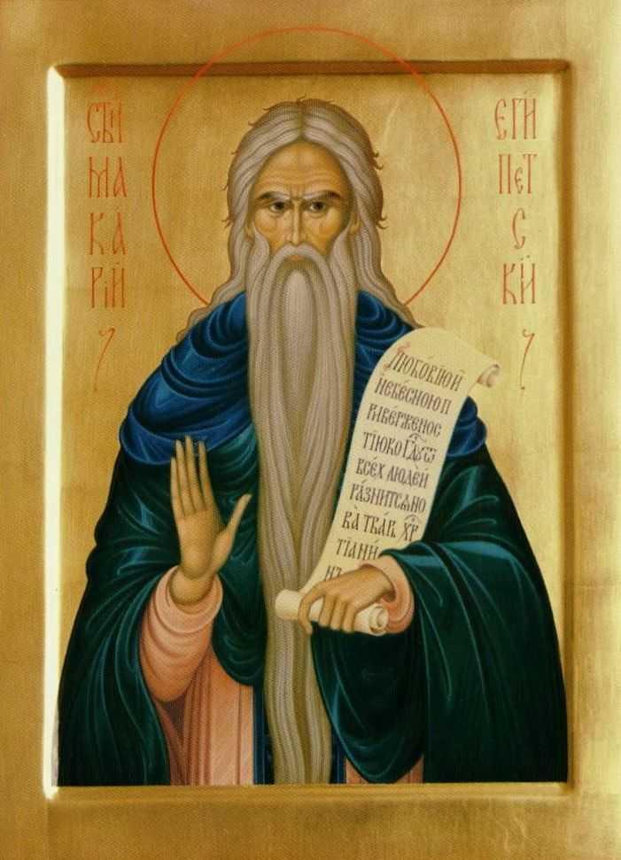 Omilia duhovnicească a Sf. Macarie cel Mare despre SLAVA CREȘTINILOR &#8211; ÎMBRĂCAREA ÎN DUHUL SFÂNT ÎNCĂ DE AICI, ca arvună a vieții de după înviere. CUM ESTE ÎNCERCATĂ IUBIREA DE DUMNEZEU A CELOR CREDINCIOȘI și care este PREȚUL AGONISIRII ÎMPĂRĂȚIEI VEȘNICE? <i>&#8220;Foarte puţini sînt aceia care adaugă un sfîrşit bun unui început bun, cei care duc neclătinaţi drumul pînă la capăt&#8230; &#8220;</i>