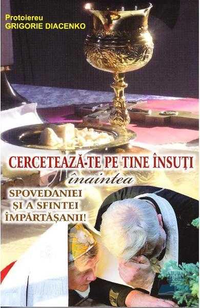 <i>Pazind dreapta credinta, te sarguiesti tu sa vietuiesti dupa regulile acestei sfinte credinte?</i>